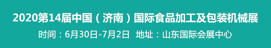2020第14届中国(济南)国际食品加工及包装机械展