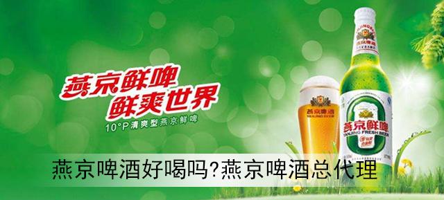 燕京啤酒多少钱一瓶,好喝吗?燕京啤酒总代理