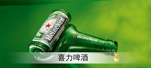 喜力啤酒好喝吗,为什么那么贵,喜力啤酒属于什么档次,喜力啤酒为什么后劲大