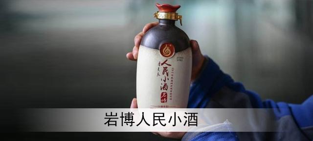 岩博酒业人民小酒