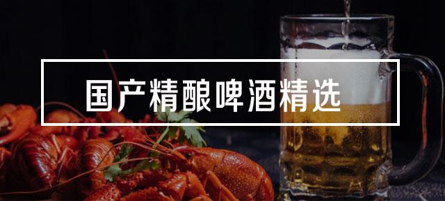 国产精酿啤酒精选