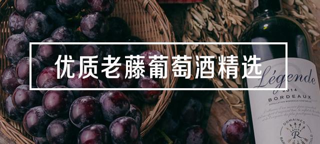 老藤葡萄酒精选