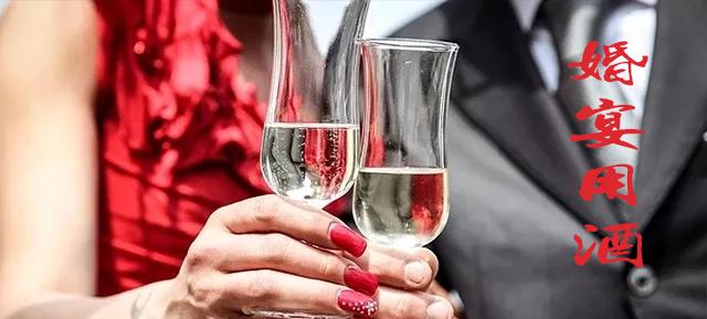 婚宴用酒推荐