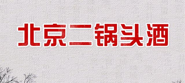 北京二锅头酒品牌,北京二锅头酒价格表,北京二锅头招商代理