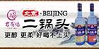 北京君有福酒业有限公司