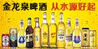 英博金龙泉千赢国际手机版(湖北)有限公司