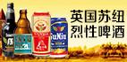 青岛博克精酿千赢国际手机版有限公司
