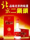 北京平原人家酒业