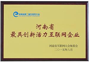 """郑州火爆网络科技有限公司评为""""河南省创新活力互联网企业"""