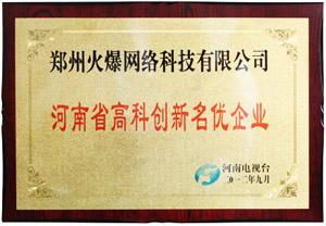 """郑州火爆网络科技有限公司被河南电视台评为""""河南省高科创新名优企业"""