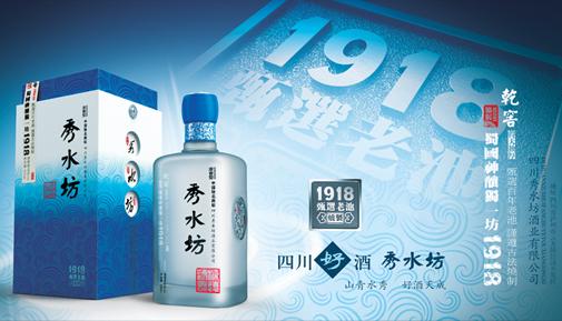 四川秀水坊酒业有限公司