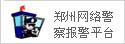 郑州网络警察报警平台