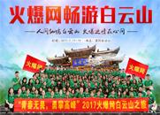 2017火爆网畅游白云山!