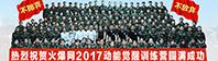 2017火爆网动能觉醒训练营