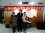 火爆网络2014年度启动暨表彰大会