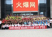2015年团队凝聚力训练营
