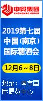 2019第七届中国(南京)糖酒会
