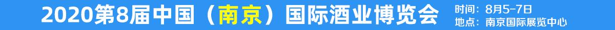 2020第8届中国(江苏)国际酒业博览会