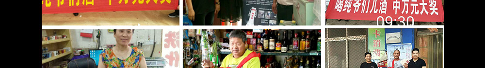 北京平原人家酒业有限公司【纯爷们二锅头酒】