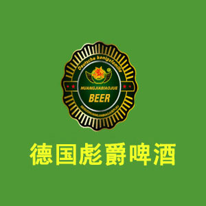 德国皇朝彪爵啤酒酿造有限公司_德国彪马啤酒最新招商政策