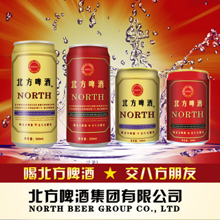 北方啤酒最新招商政策