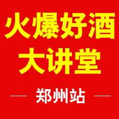 火爆好酒大讲堂·郑州站邀请函