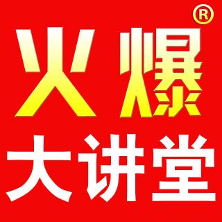 火爆好酒大讲堂【济南站】酒商邀请函!