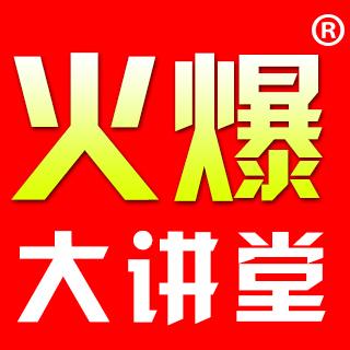 火爆好酒大讲堂【合肥站】酒商邀请函!
