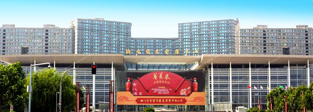 山东济南国际会展中心