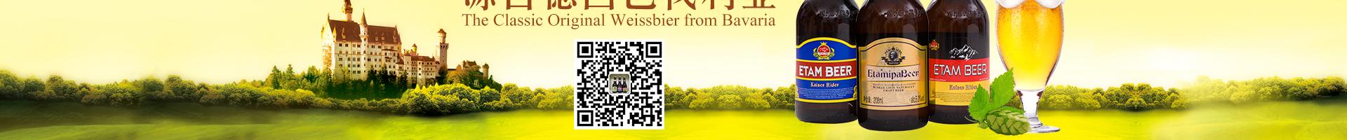 德国巴伐利亚啤酒酿造【中国】有限公司