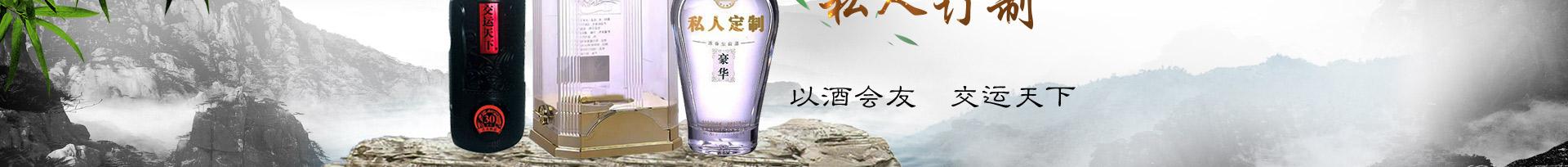 安徽古井镇高曲酒业有限公司