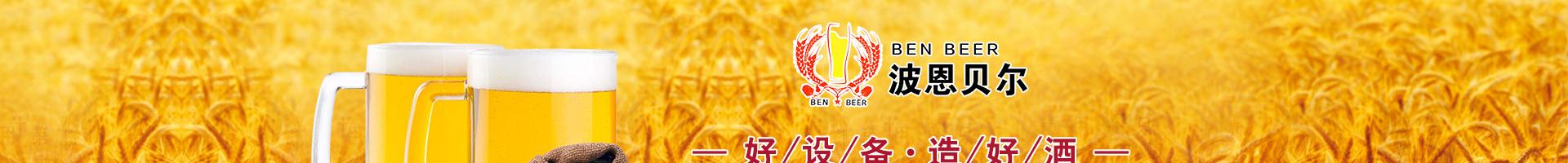 河南波恩贝尔啤酒技术开发有限公司