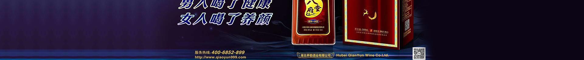 八府堂(香港)生物科技集团股份有限公司
