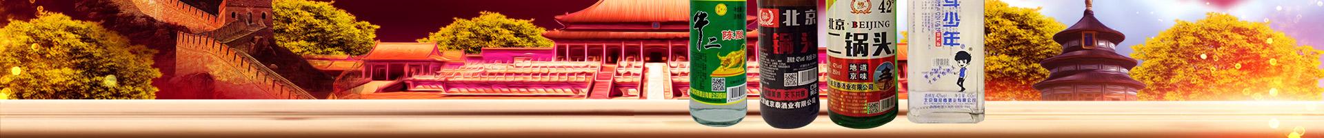 北京城京泰酒业集团