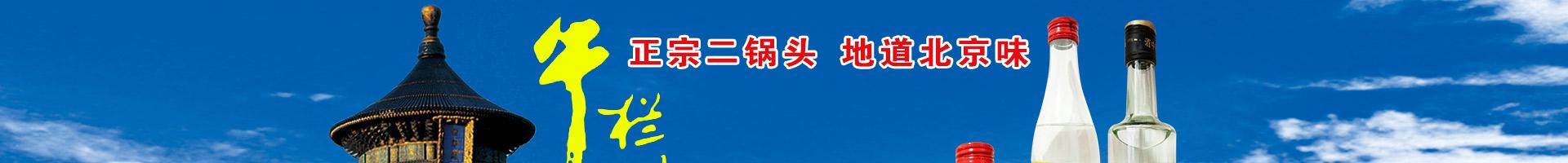 北京午栏山庄酒业有限公司