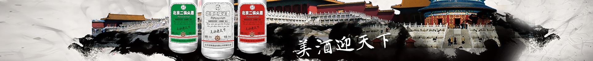 北京迎窖酒业有限公司