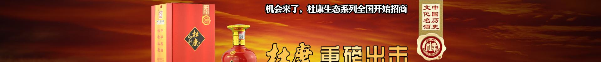 陕西白水杜康生态系列产品运营中心