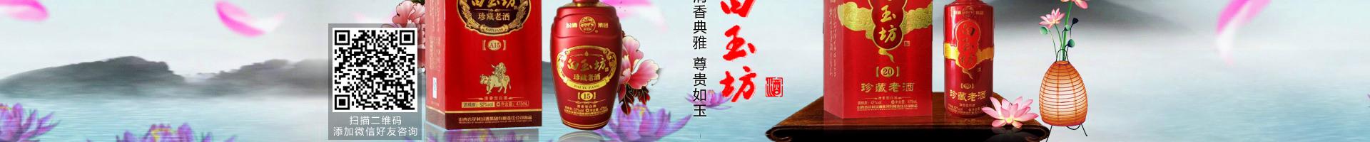 山西杏花村汾酒集团白玉坊系列全国运营中心