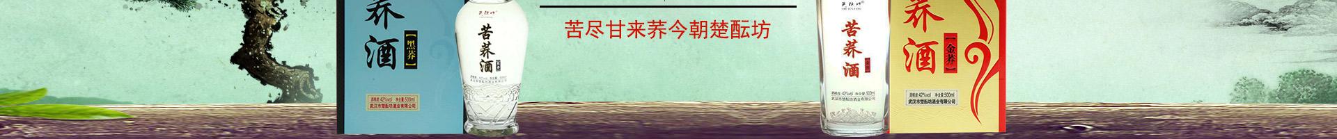 武汉市楚酝坊酒业有限公司