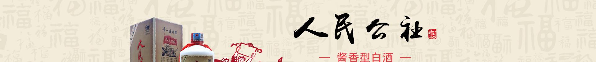 贵州二两酒铺贸易有限责任公司