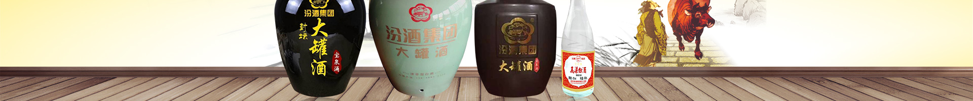汾酒集团宝泉涌大罐酒