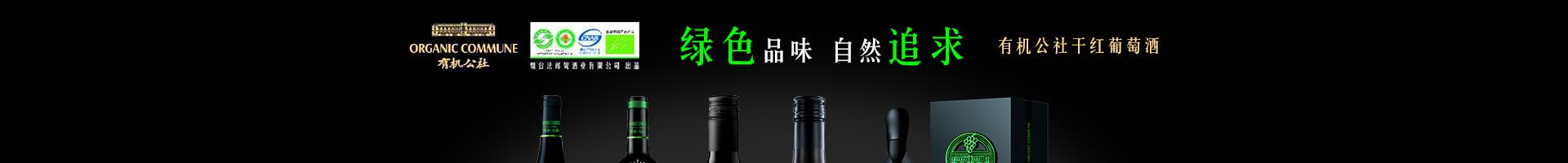烟台法郎妮酒业有限公司