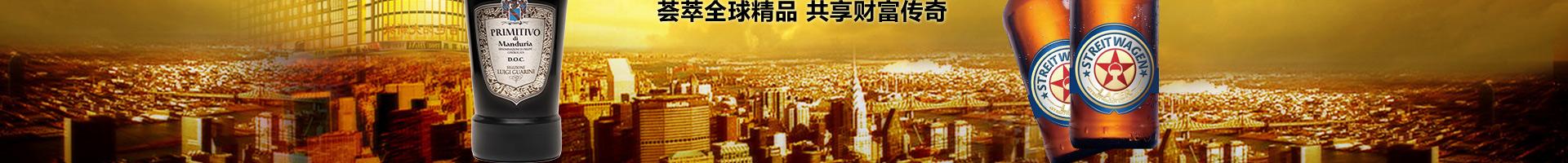 凯马传奇(福建)酒业有限公司