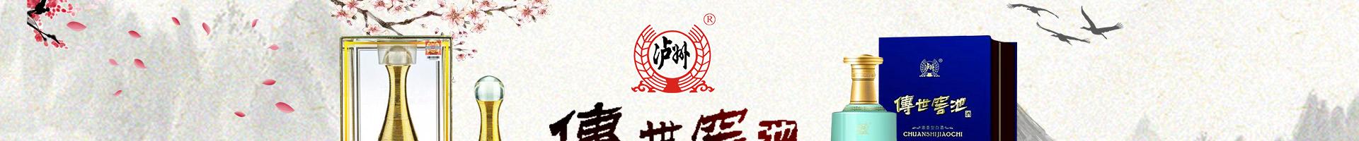 泸州老窖股份有限公司出品传世窖池全国招商
