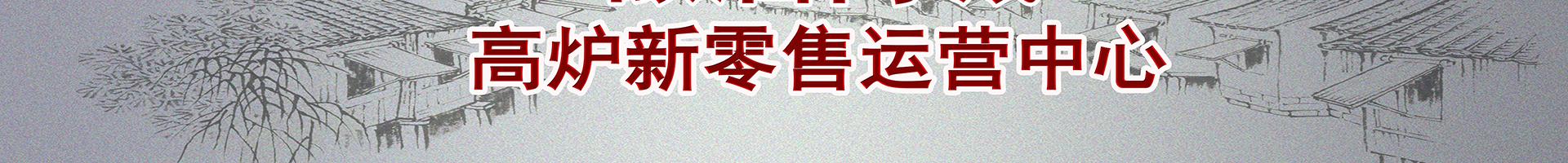 徽酒集团高炉新零售平台运营中心
