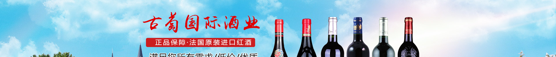 北京古萄国际贸易有限公司
