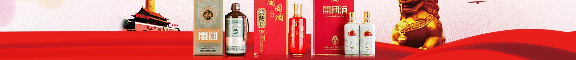 贵州开国酒股份有限公司