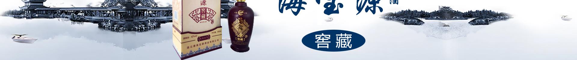 江苏海宝源酒业有限公司