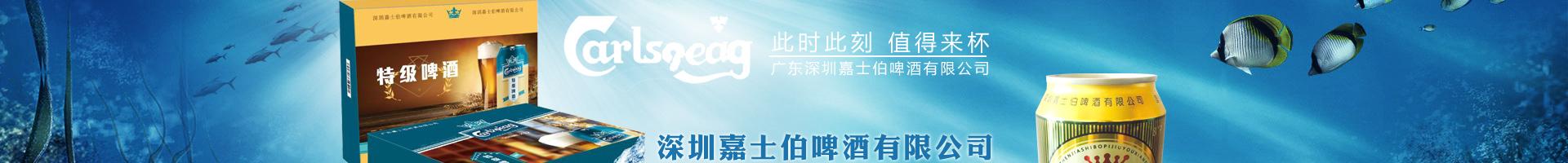 广东深圳嘉士伯啤酒有限公司