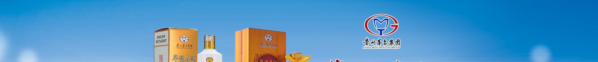贵州茅台酒厂集团技术开发公司品牌华福名酒